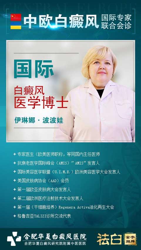 【祛白福音】4.21白癜风医学博士亲临合肥华夏开展MDT多学科联合会诊