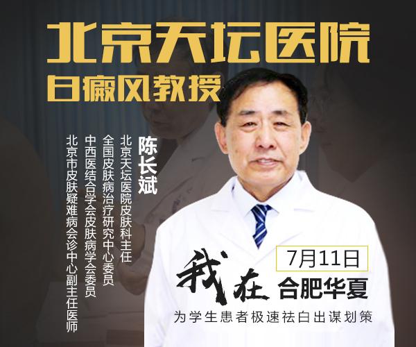 北京天坛医院皮肤科主任陈长斌教授莅临华夏联合会诊
